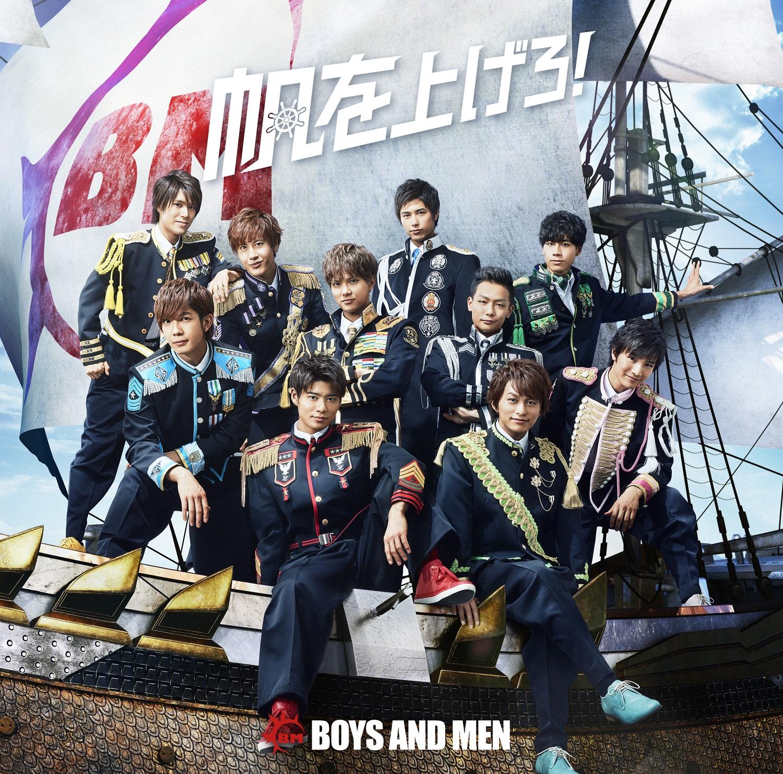BOYS AND MEN  8月2日にリリースする新曲「帆を上げろ!」iTunesプレオーダースタート!