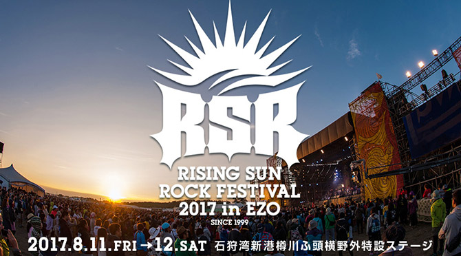 RISING SUN ROCK FESTIVAL 2017 in EZO