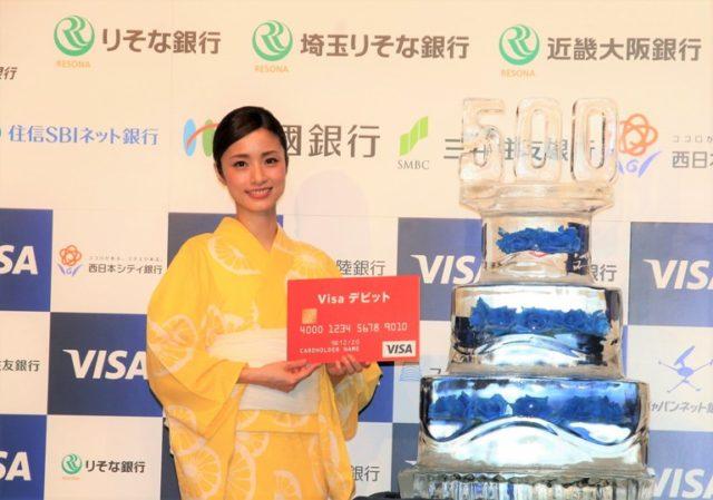「Visaデビット 発行500万枚記念イベント」に登場した上戸彩