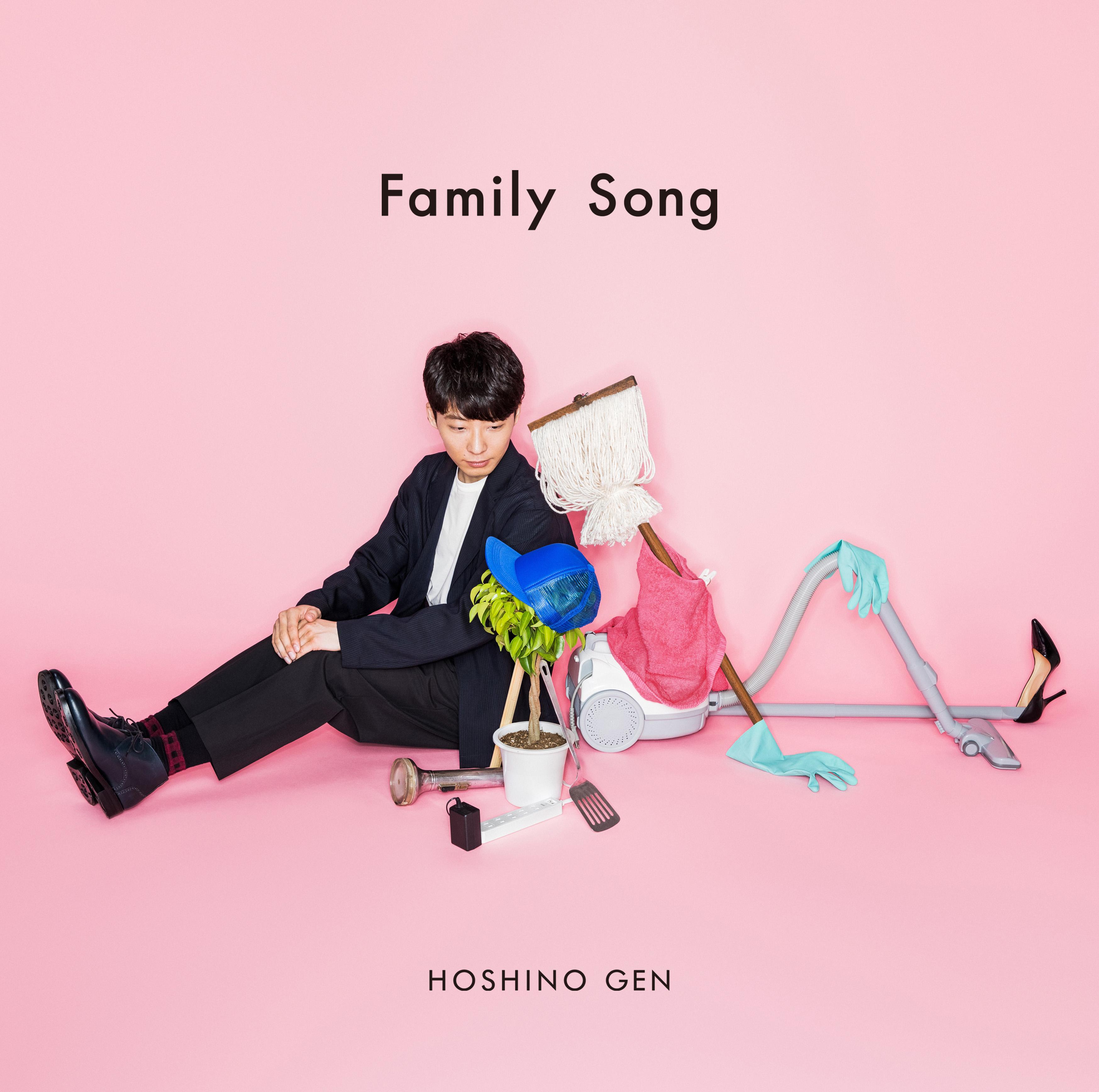星野源、10作目のニューシングル『Family Song』詳細発表! 初回限定盤には 厳選ライブ映像も収録決定!