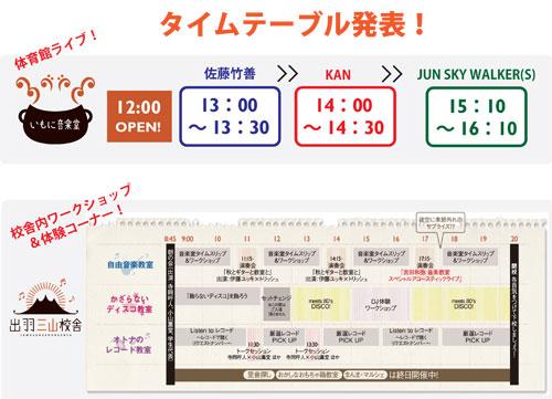 『月山青春音楽祭'12』のタイムテーブル Listen Japan