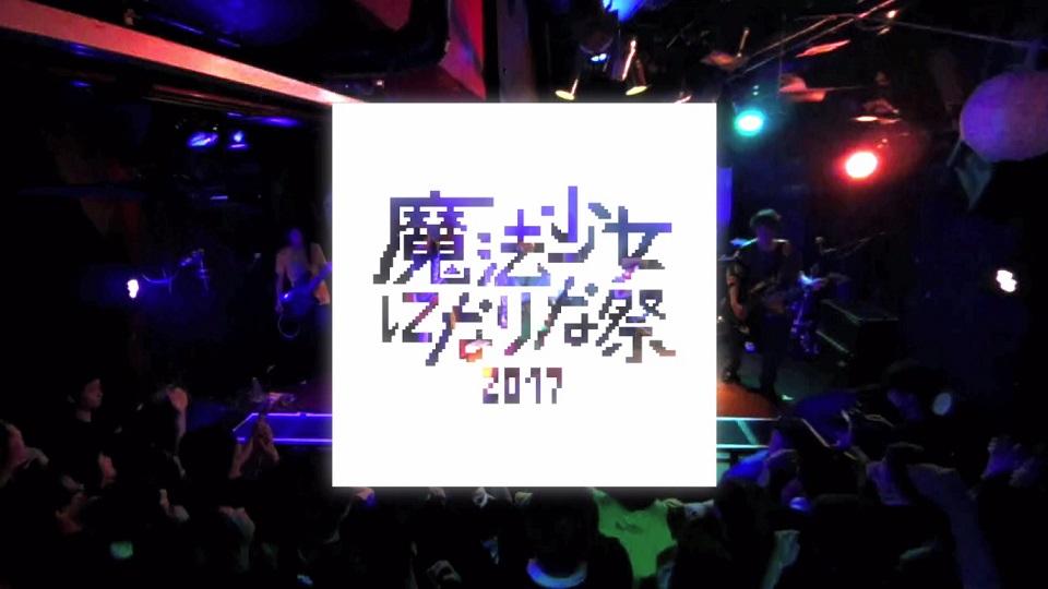 『魔法少女になり隊  [完全無敵のぶっとバスターX] LIVE AT 2017.07.02 SHIBUYA / TOKYO』サムネイル