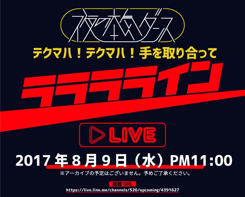 LINE LIVE番組 ビクターエンタテインメントチャンネル 「テクマハ!テクマハ!手を取り合ってラララライン」