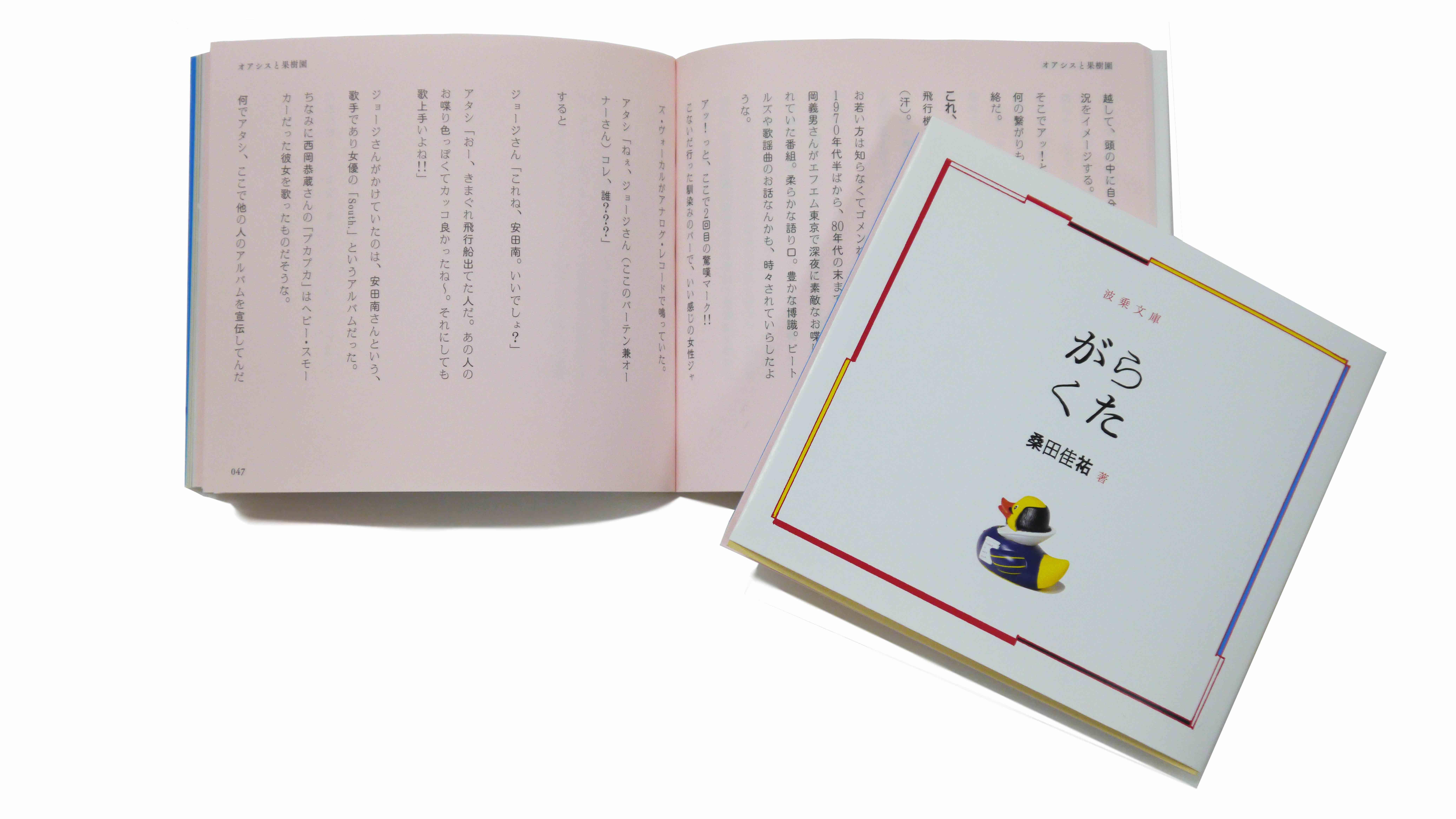 アルバム『がらくた』【初回盤】特典 特製ブックレット「がらくた」