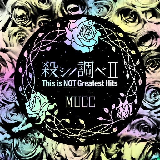 アルバム『殺シノ調べII This is NOT Greatest Hits』【通常盤】(CD+24pブックレット)