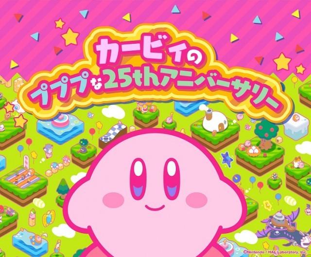 © Nintendo / HAL Laboratory, Inc.