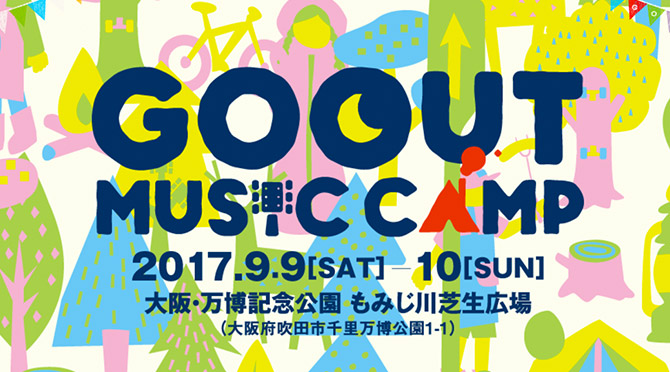 GO OUT MUSIC CAMP 2017