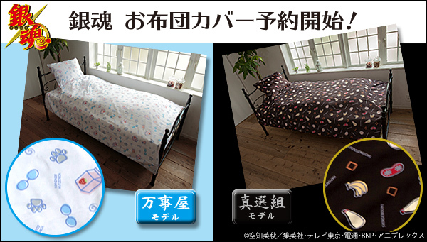 ©空知英秋/集英社・テレビ東京・電通・BNP・アニプレックス