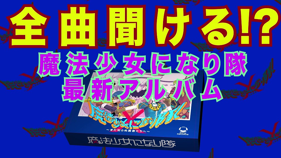 1stフルアルバム『魔法少女になり隊〜まだ知らぬ勇者たちへ〜』の全曲試聴映像「all songs preview」サムネイル