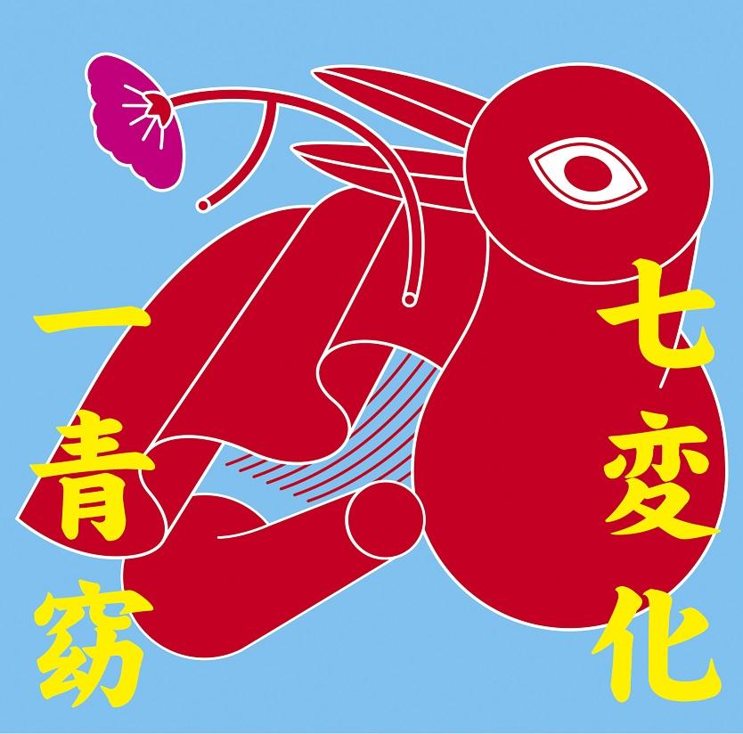 一青窈×よさこい!新曲「七変化」MV SNS シェア企画開催!