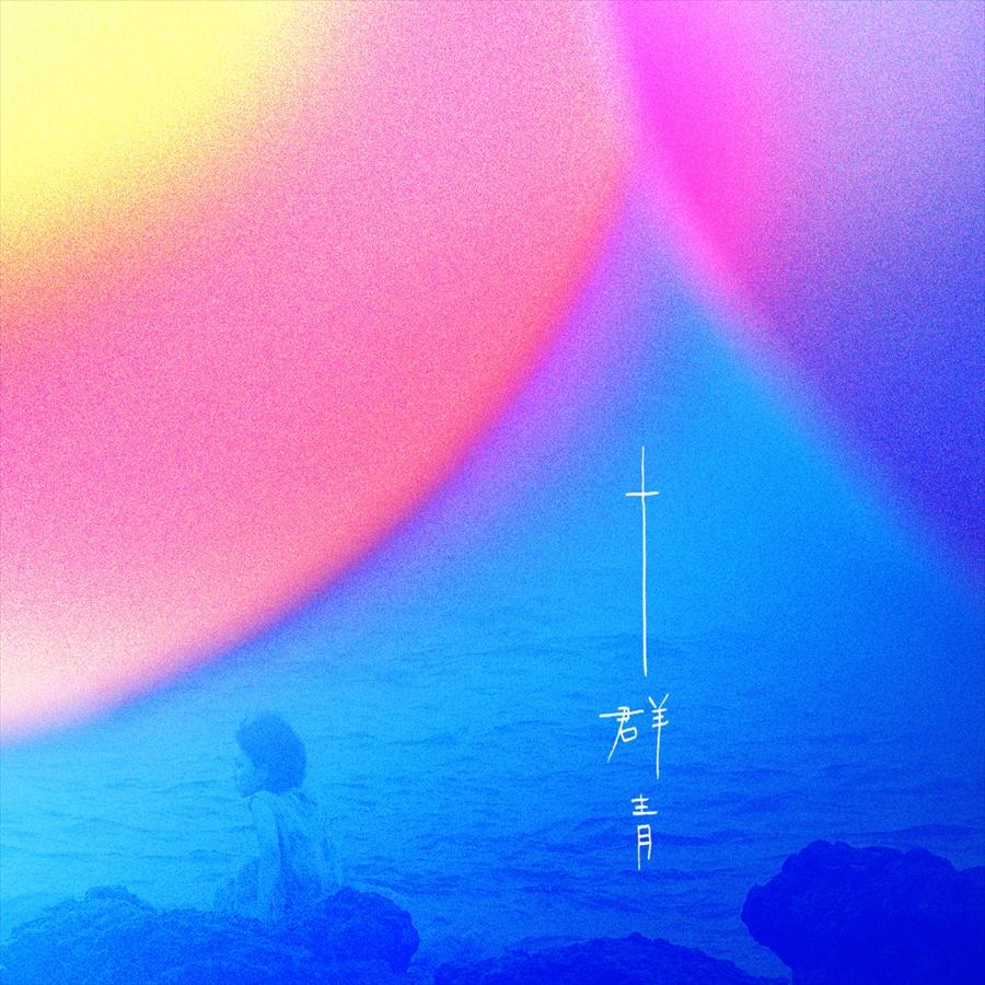 満島ひかり「群青」、12インチアナログがHMVで先行販売決定!アートワークとMusic Videoも公開!