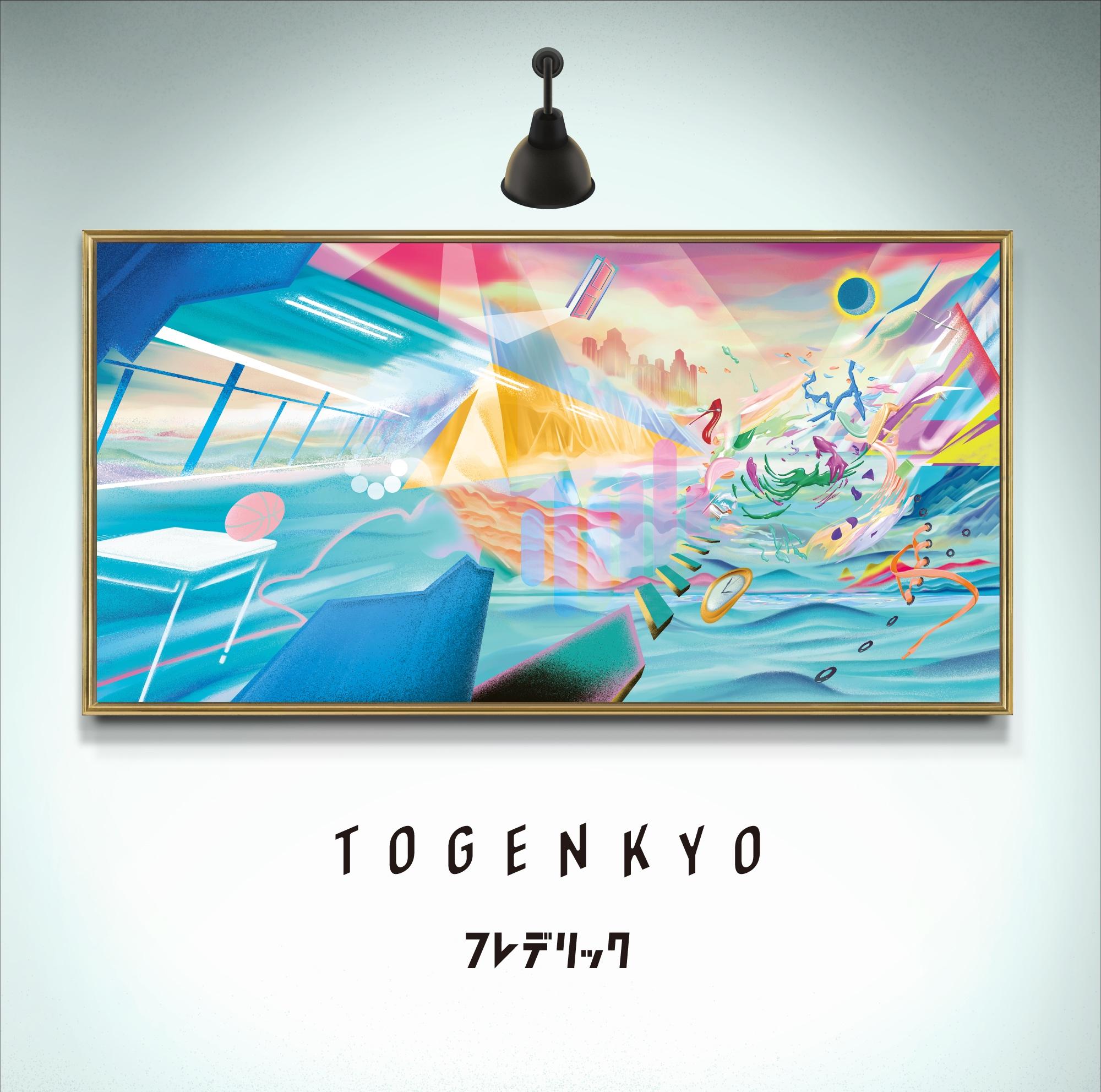 フレデリック、10/18リリース「TOGENKYO」 初回限定盤の特典DVDの詳細&トレーラー解禁!