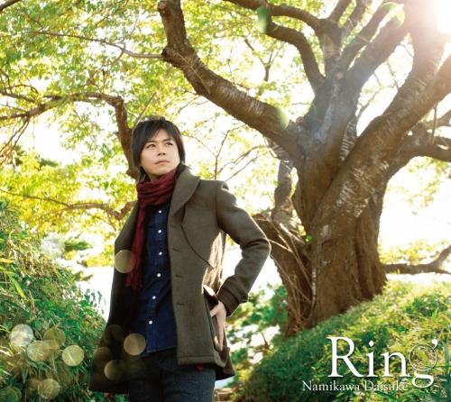 浪川大輔『Ring』豪華盤ジャケット画像