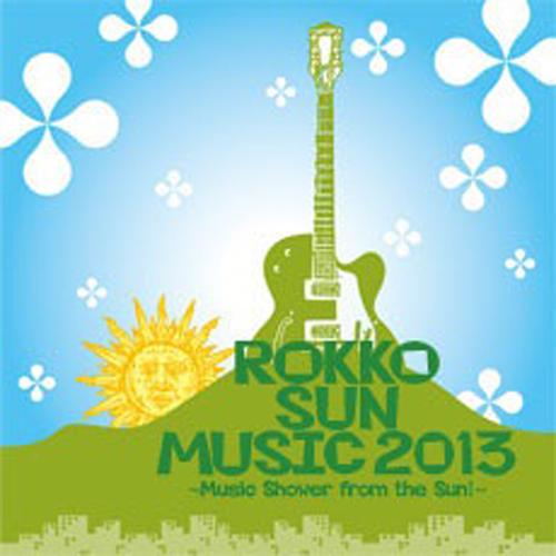 六甲山カンツリーハウスで開催される『ROKKO SUN MUSIC 2013 ~Music Shower from the Sun!~』