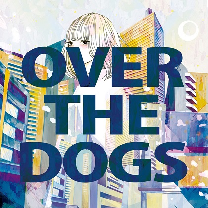 OVER THE DOGS、「OVER THE DOGS」の「スターフィッシュストーリー」MVを公開!