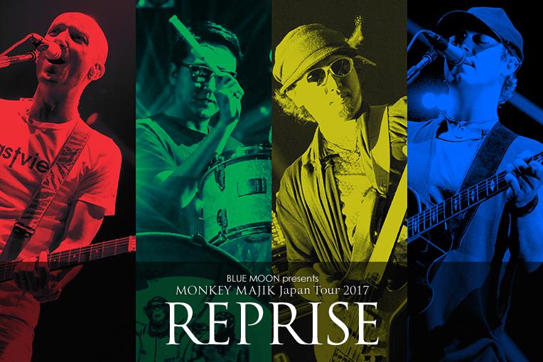 『MONKEY MAJIK JAPAN TOUR 2017 -REPRISE-』