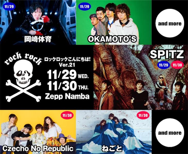 スピッツ、毎年恒例LIVEイベント「ロックロックこんにちは!」出演者第1弾発表!