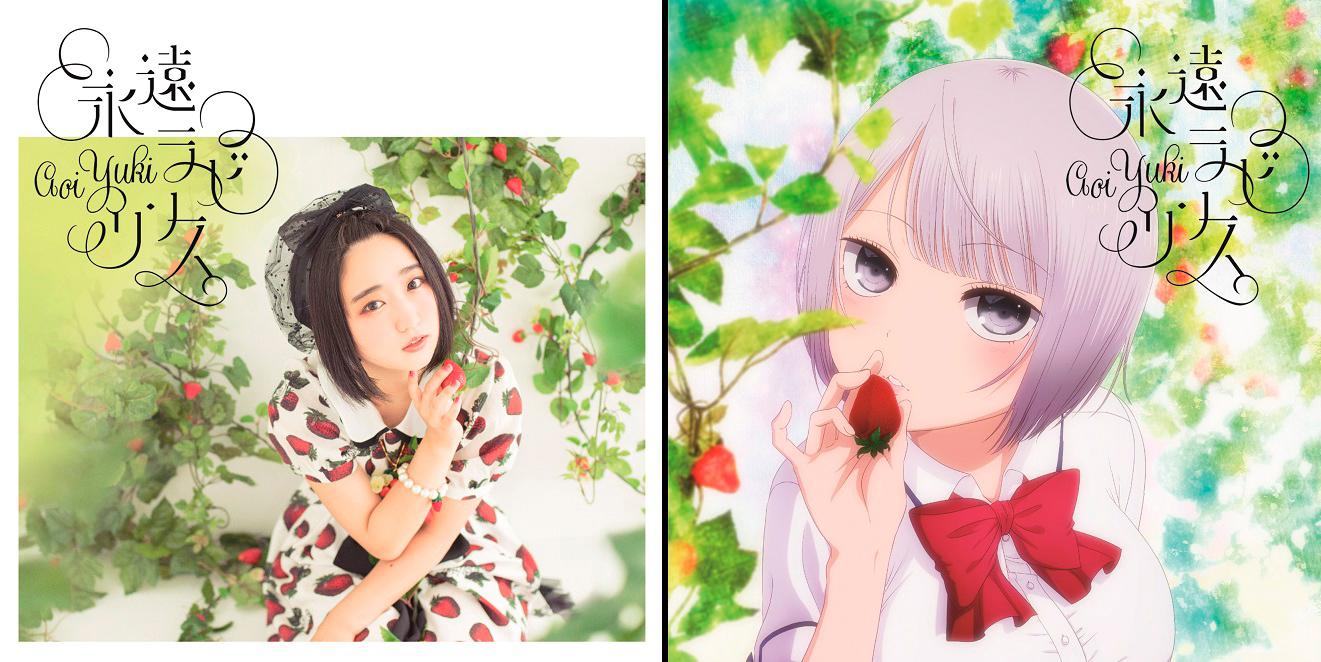 シングル「永遠ラビリンス」(c)2017 松本ナミル/KADOKAWA/マジメ過ぎる製作委員会