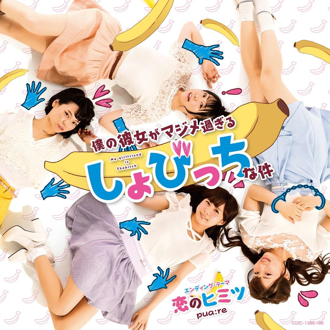 シングル「恋のヒミツ」【初回限定盤】 (c)2017 松本ナミル/KADOKAWA/マジメ過ぎる製作委員会