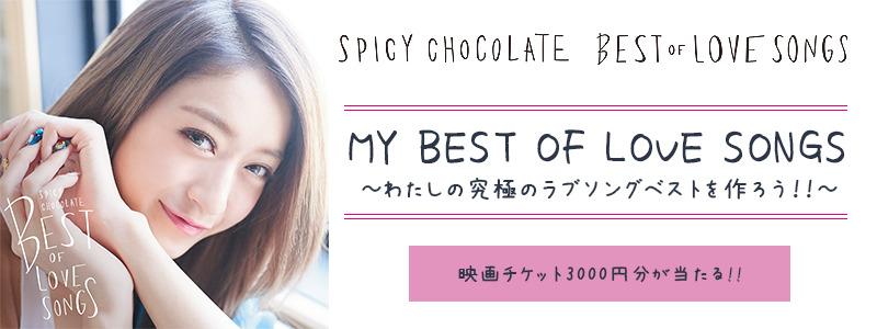 SPICY CHOCOLATEスペシャルなリリース・記念イベントにBENI、HAN-KUN、MACO、Ms.OOJA...が駆けつけ豪華パフォーマンス!!!