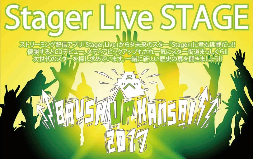BRUSH UP KANSAI2017 StagerLive Stage 決勝ライブが激戦だった!勝ち抜いた優勝者にインタビューも実施!