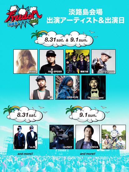 2013年は淡路島・九州・東北の3エリアでの開催でされる「FREEDOM」