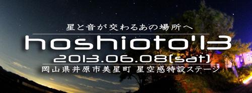 岡山県井原市美星町 星空感 特設ステージで開催される野外音楽フェスティバル『hoshioto'13』