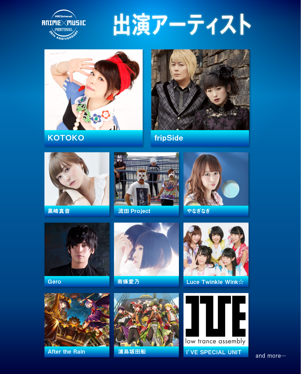 『NBCUniversal ANIME×MUSIC FESTIVAL ~25th ANNIVERSARY~』第一弾出演アーティスト