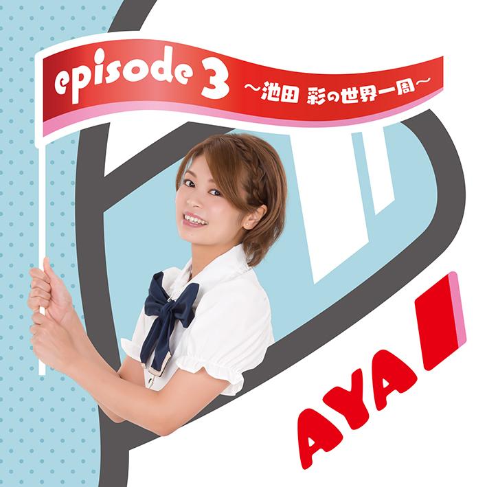 池田 彩、3rdアルバム『episode 3 ~池田 彩の世界一周~』12/6リリース!様々なジャンルのアーティストが参加!