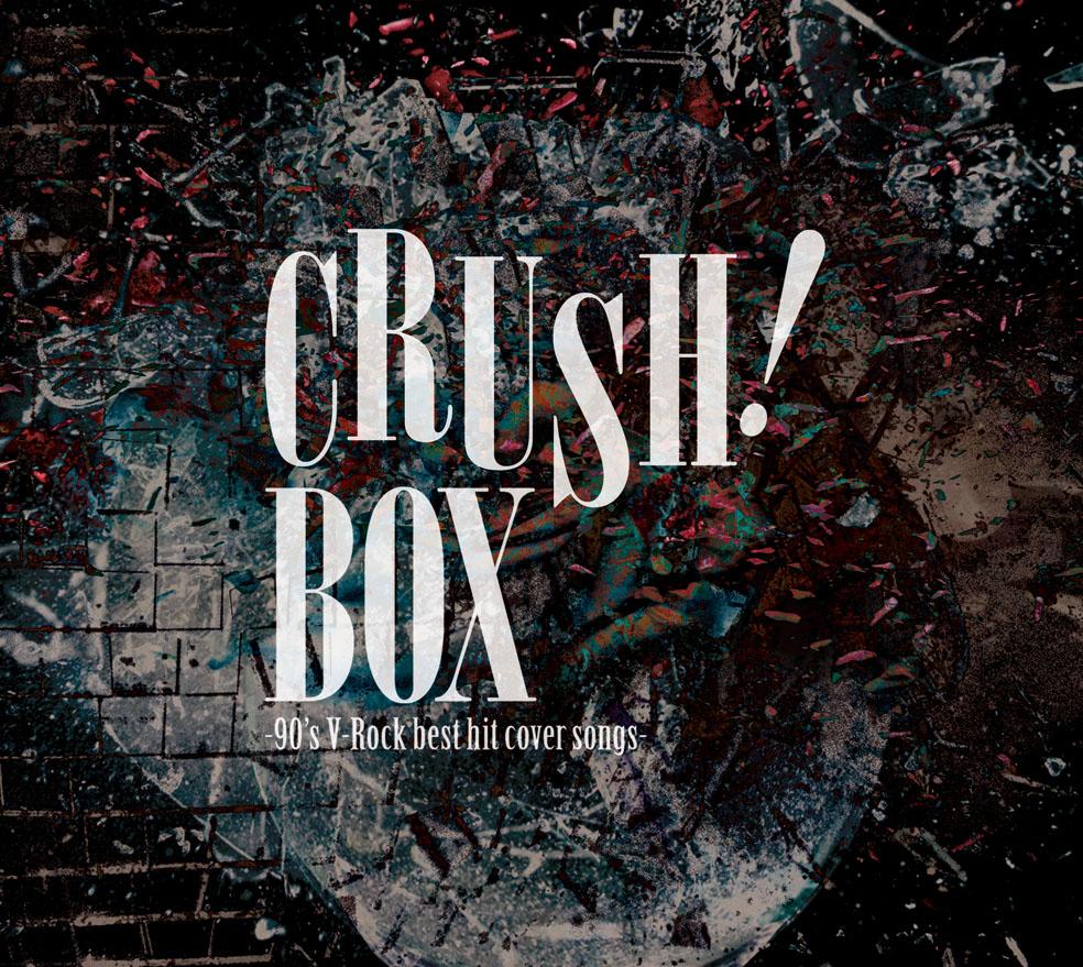 VA『CRUSH! BOX -90's V-Rock best hit cover songs-』