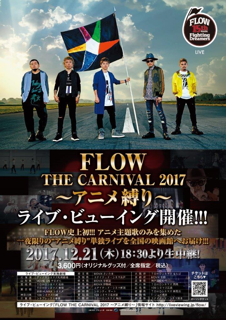 『FLOW THE CARNIVAL 2017 〜アニメ縛り〜』