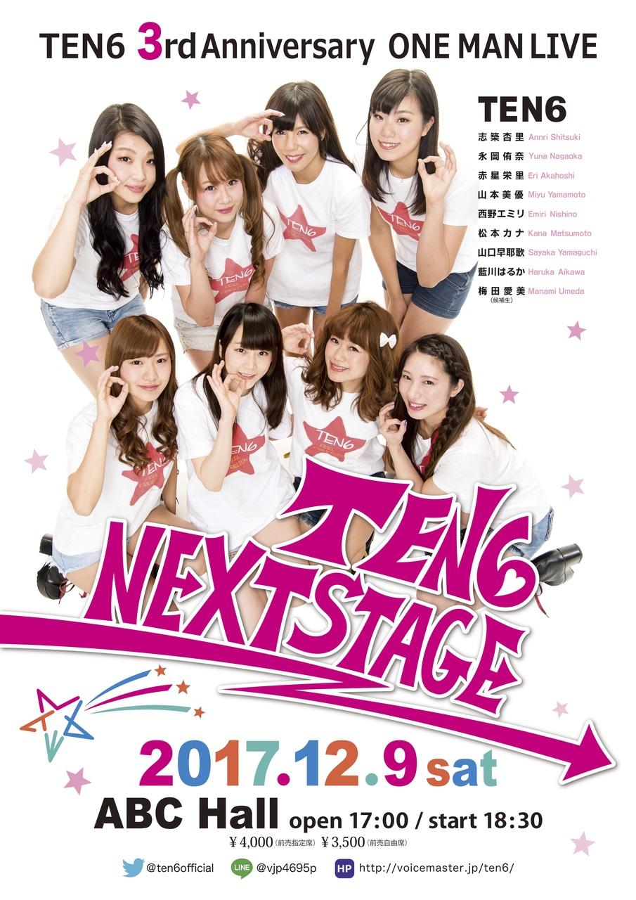 アイドル・ダンス・ボーカルユニットTEN6、NEXTSTAGEを目指し12/9に結成3周年記念のワンマンライブを開催!