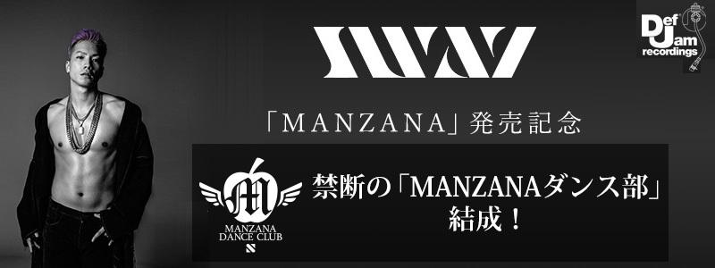 『SWAY「MANZANAダンス部」部活動』バナー