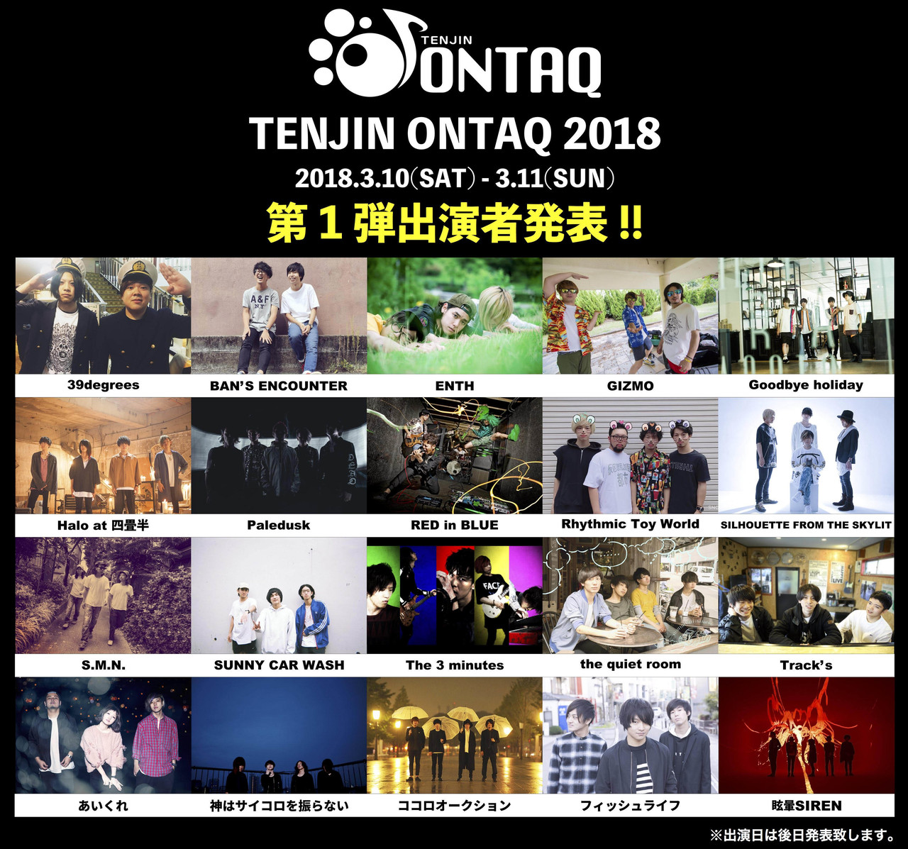 「TENJIN ONTAQ 2018」第一弾出演者