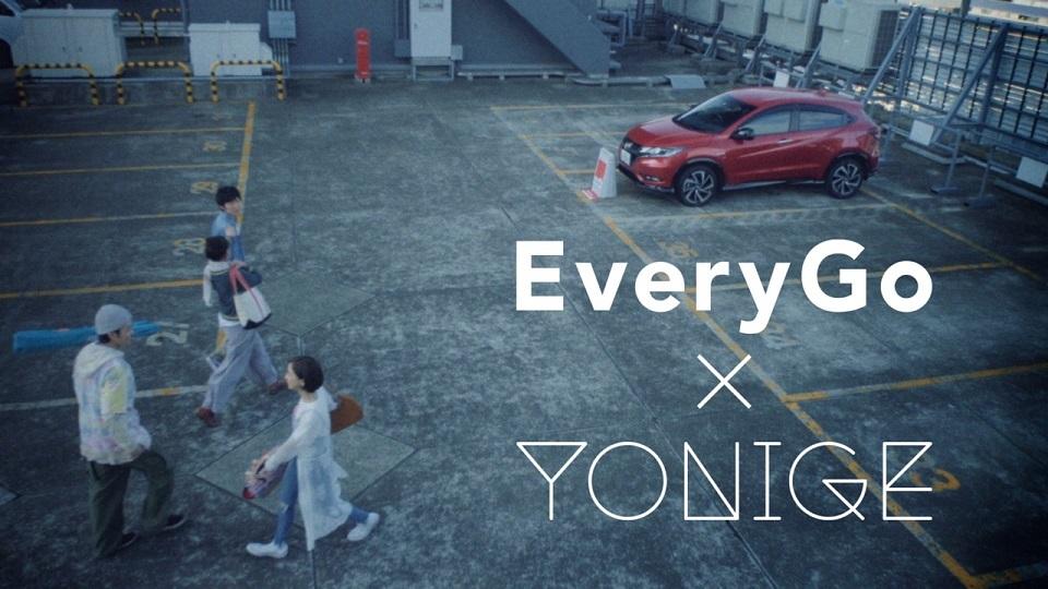 yonige Hondaの新スタイルレンタカーサービス「EveryGo」とタイアップ!WEB-movieも公開!