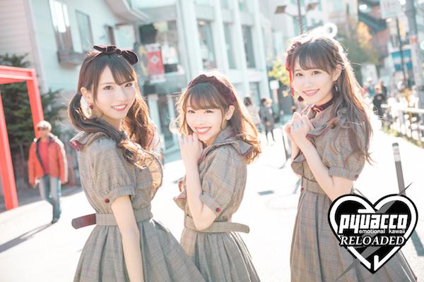 元旦から大好きな想いを伝えたい! 2018年1月1日に、ぴゅあ娘 リローデッドがマイナビBLITZ赤坂で1stワンマンライブ開催!