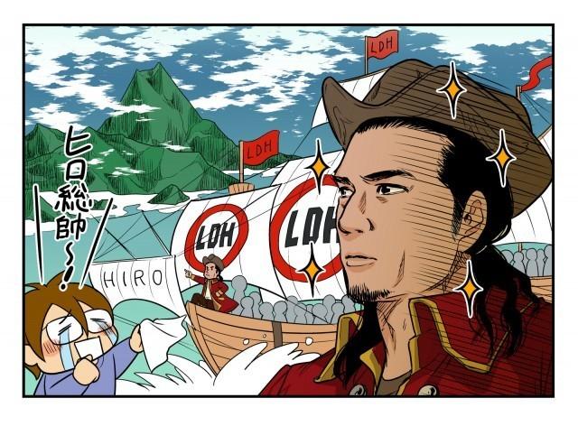 HIRO総帥が長い航海の末にたどり着いたHiGH&LOW大陸…! イラスト:Chacco