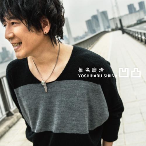 椎名慶治、シングル「凹凸」が発売、タイアップが決定&アーティスト活動20周年を記念した全国ツアーが決定!