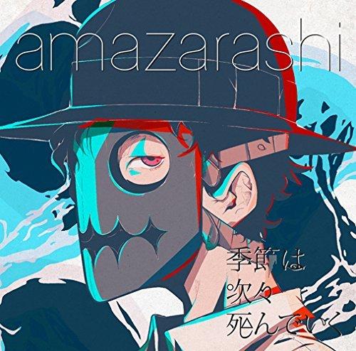 文学性を感じさせる詩、amazarashiの季節は次々と死んでいくのバランスの絶妙さ!