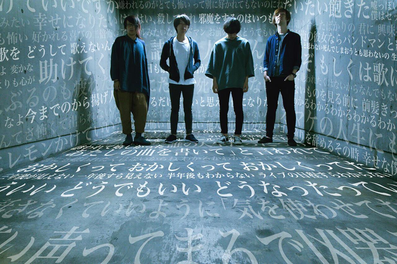 L→R masaton.(Dr&Cho)、矢矧 暁(Gu)、カザマタカフミ(Gu&Vo)、金子セイメイ(Ba)