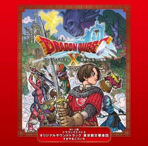 『Wii U版 ドラゴンクエストX オリジナルサウンドトラック 東京都交響楽団』ジャケット画像