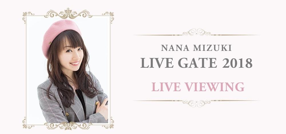 『NANA MIZUKI LIVE GATE 2018 LIVE VIEWING』