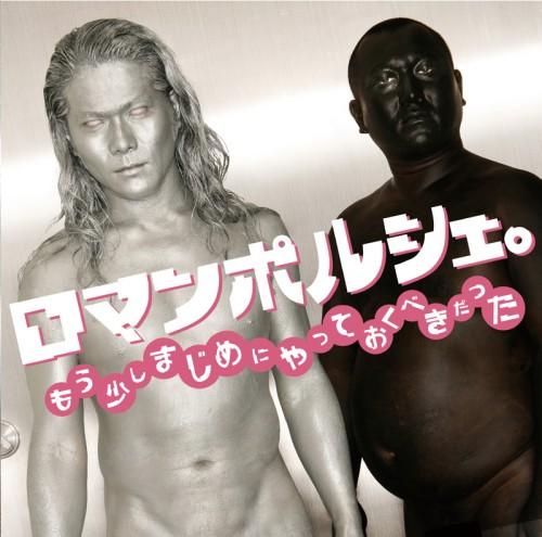 今年3月にリリースしたロマンポルシェ10周年記念べスト盤 Listen Japan