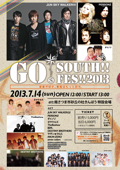『GO! SOUTH!! FES!! 2013』フライヤー