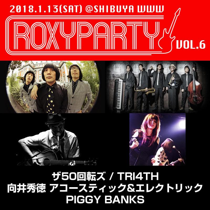 『ROXYPARTY vol.6』