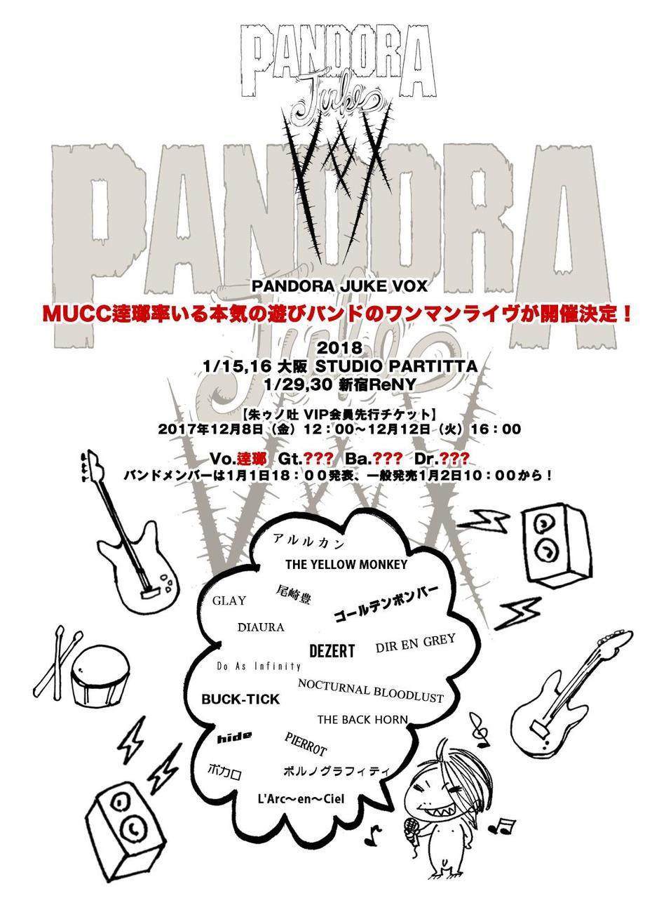 『PANDORA JUKE VOX』