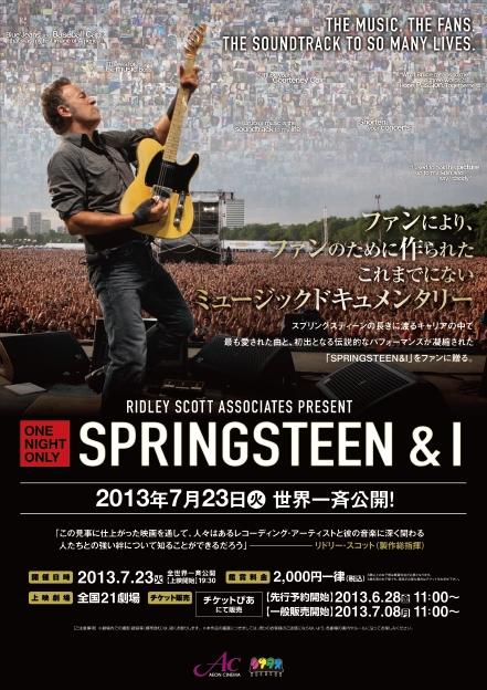 『SPRINGSTEEN & I』