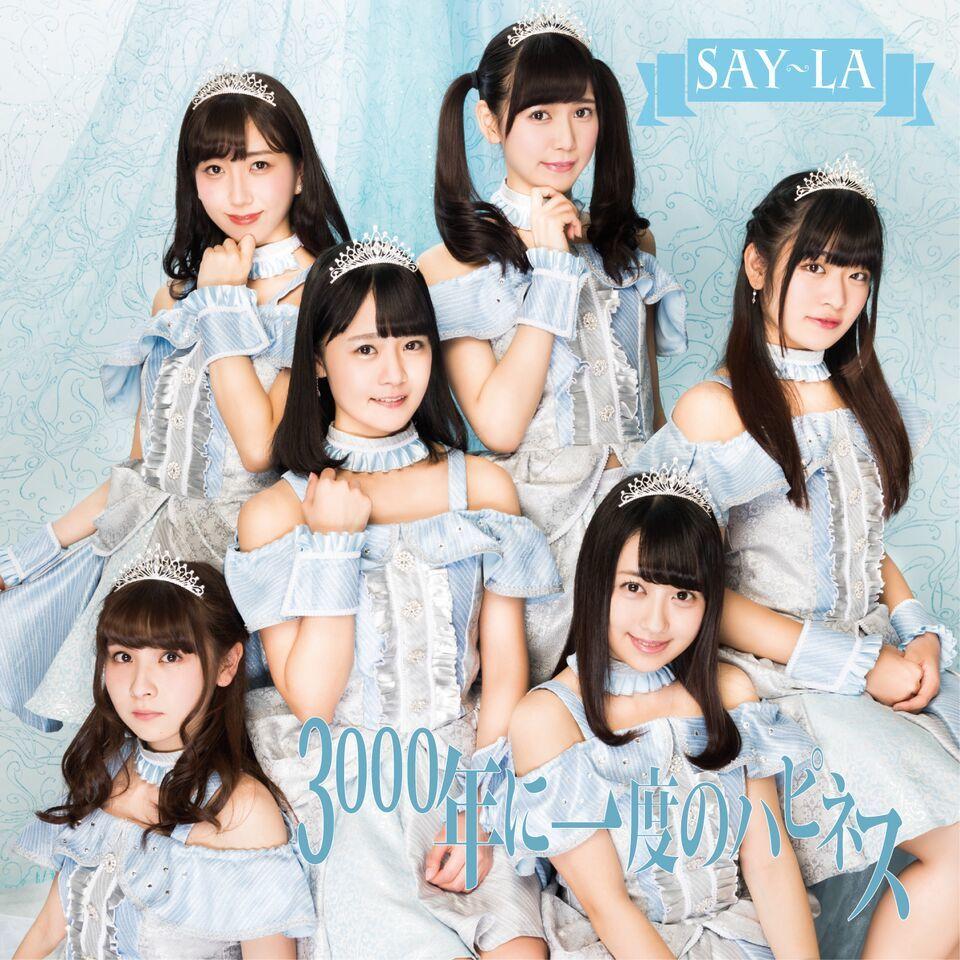 新体制6人のSAY-LA、2ndシングル「3000年に一度のハピネス」のMV・ジャケ写・アー写を公開!
