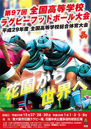 全国高校ラグビーの組み合わせが決定! 東福岡や桐蔭学園などがシード校に