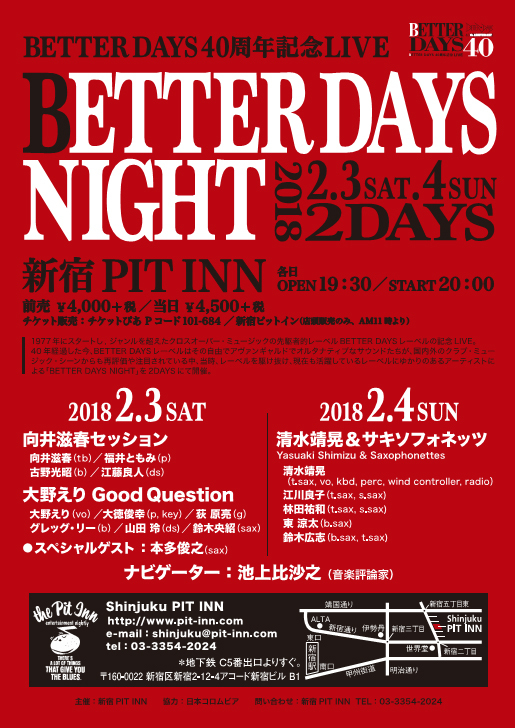 BETTER DAYS40周年記念LIVE『BETTER DAYS NIGHT』